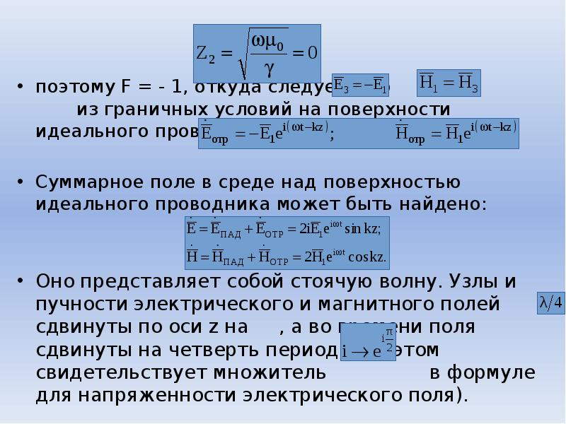 поэтому F = - 1, откуда следует, что , из граничных условий на поверхности идеального проводника. Из