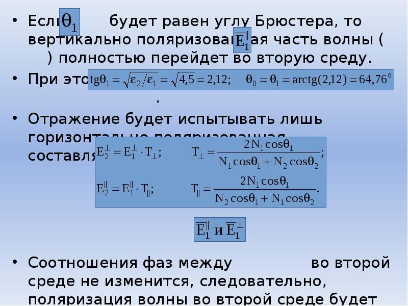 Если будет равен углу Брюстера, то вертикально поляризованная часть волны ( ) полностью перейдет во