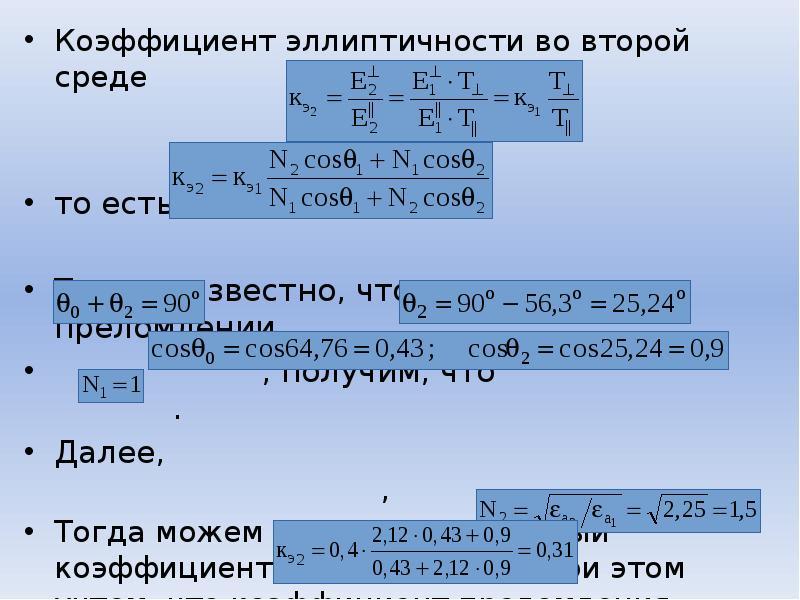 Коэффициент эллиптичности во второй среде Коэффициент эллиптичности во второй среде то есть Так как