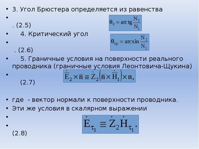 3. Угол Брюстера определяется из равенства 3. Угол Брюстера определяется из равенства . (2. 5) 4. Кр