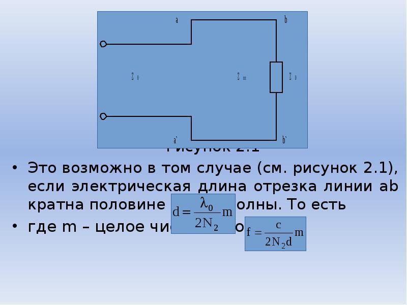 Рисунок 2. 1 Это возможно в том случае (см. рисунок 2. 1), если электрическая длина отрезка линии a