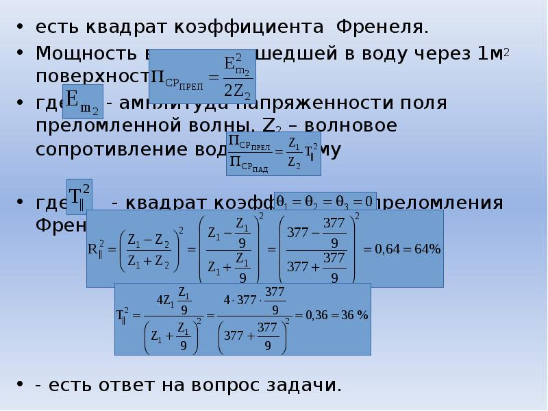 есть квадрат коэффициента Френеля. есть квадрат коэффициента Френеля. Мощность волны, прошедшей в во