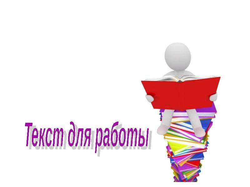 ОГЭ Работа над сочинением о роли выразительных средств языка, слайд 28