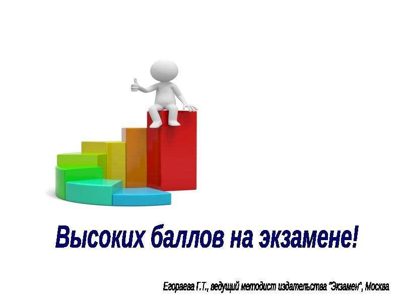ОГЭ Работа над сочинением о роли выразительных средств языка, слайд 36