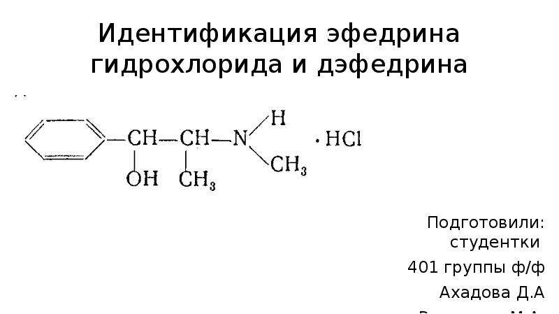 Презентация Идентификация эфедрина гидрохлорида и дэфедрина