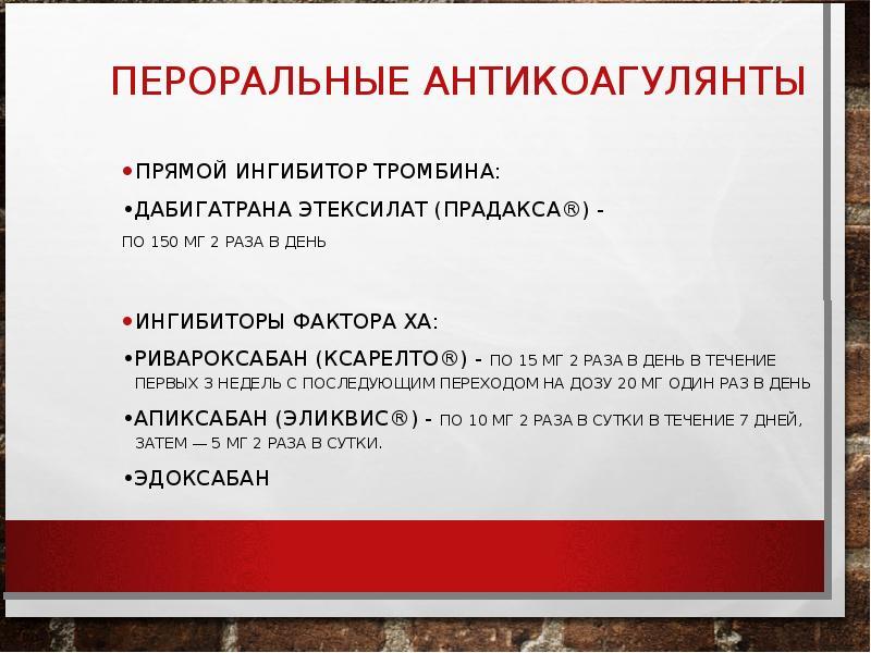 ПЕРОРАЛЬНЫЕ АНТИКОАГУЛЯНТЫ ПРЯМОЙ ИНГИБИТОР ТРОМБИНА: •ДАБИГАТРАНА ЭТЕКСИЛАТ (ПРАДАКСА®) - ПО 150 МГ