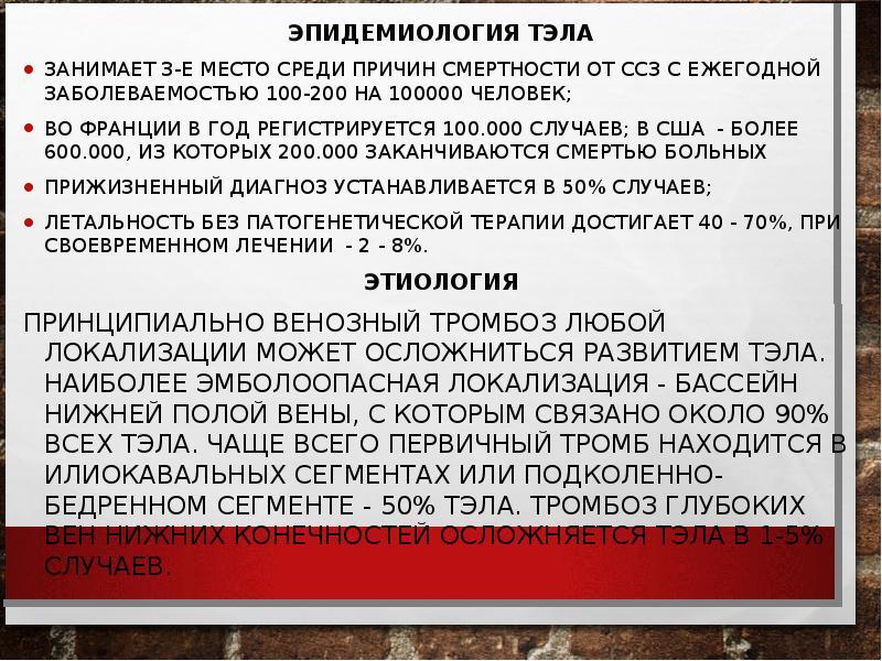 ЭПИДЕМИОЛОГИЯ ТЭЛА ЭПИДЕМИОЛОГИЯ ТЭЛА ЗАНИМАЕТ 3-Е МЕСТО СРЕДИ ПРИЧИН СМЕРТНОСТИ ОТ ССЗ С ЕЖЕГОДНОЙ