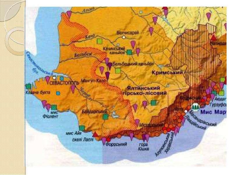 Наиболее значимые охраняемые природные территории (ОПТ) города Севастополя, слайд 9