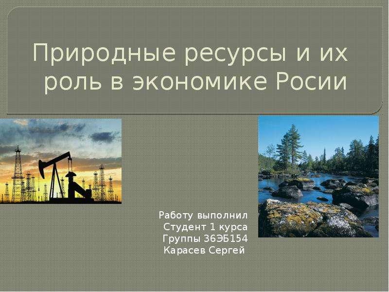 Презентация Природные ресурсы и их роль в экономике Росии