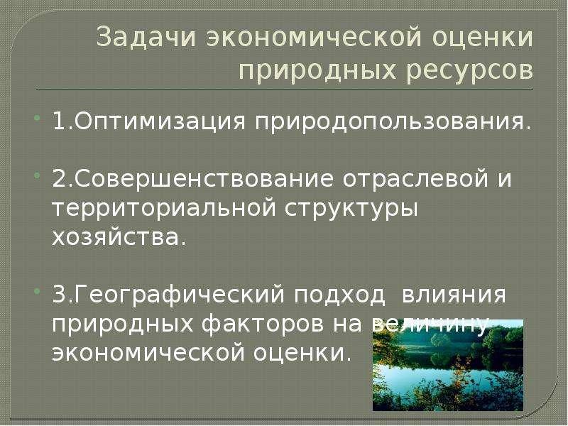 Задачи экономической оценки природных ресурсов 1. Оптимизация природопользования. 2. Совершенствован