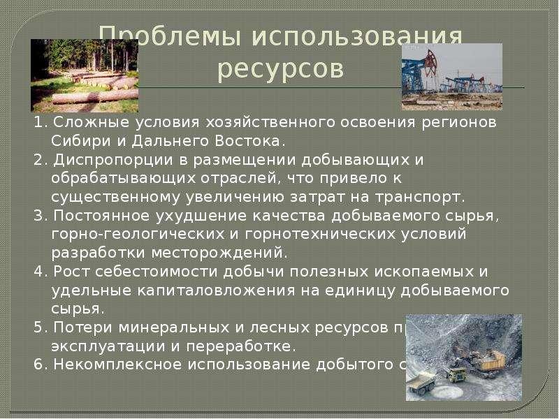 Проблемы использования ресурсов 1. Сложные условия хозяйственного освоения регионов Сибири и Дальнег