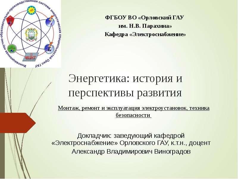 Презентация Энергетика: история и перспективы развития. Монтаж, ремонт и эксплуатация электроустановок, техника безопасности