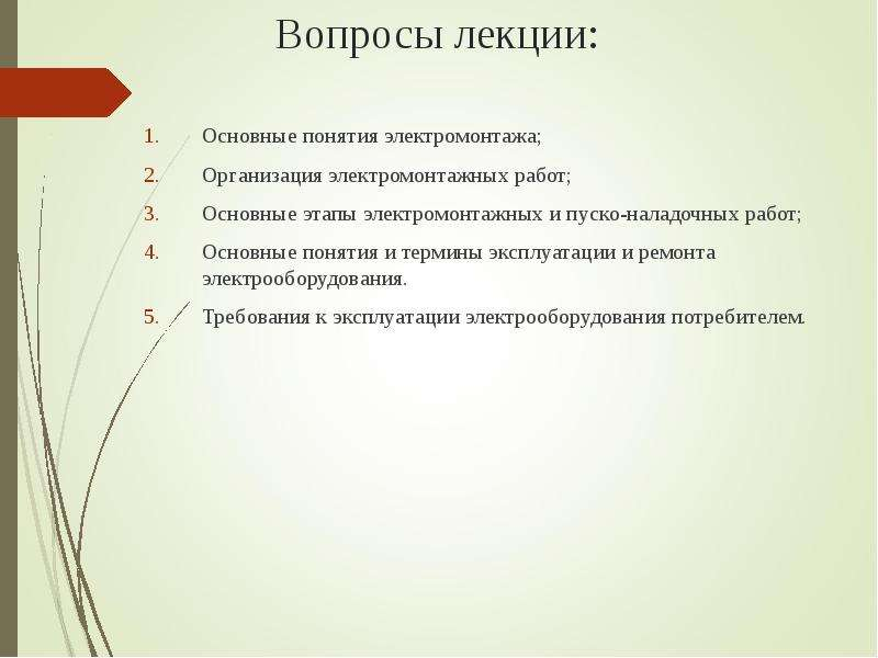 Вопросы лекции: Основные понятия электромонтажа; Организация электромонтажных работ; Основные этапы