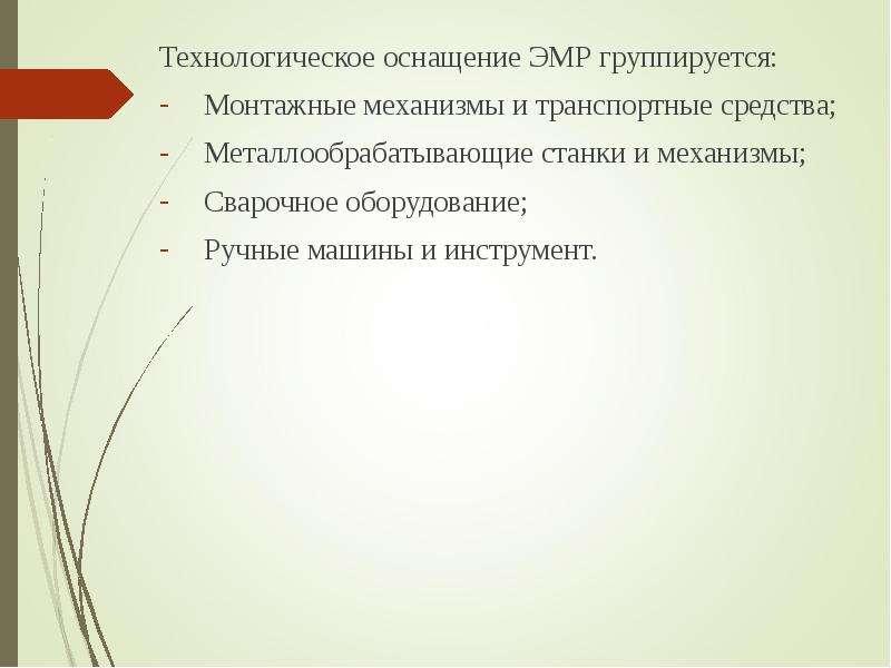 Технологическое оснащение ЭМР группируется: Технологическое оснащение ЭМР группируется: Монтажные ме