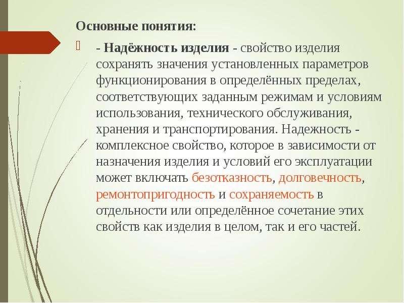 Основные понятия: Основные понятия: - Надёжность изделия - свойство изделия сохранять значения устан