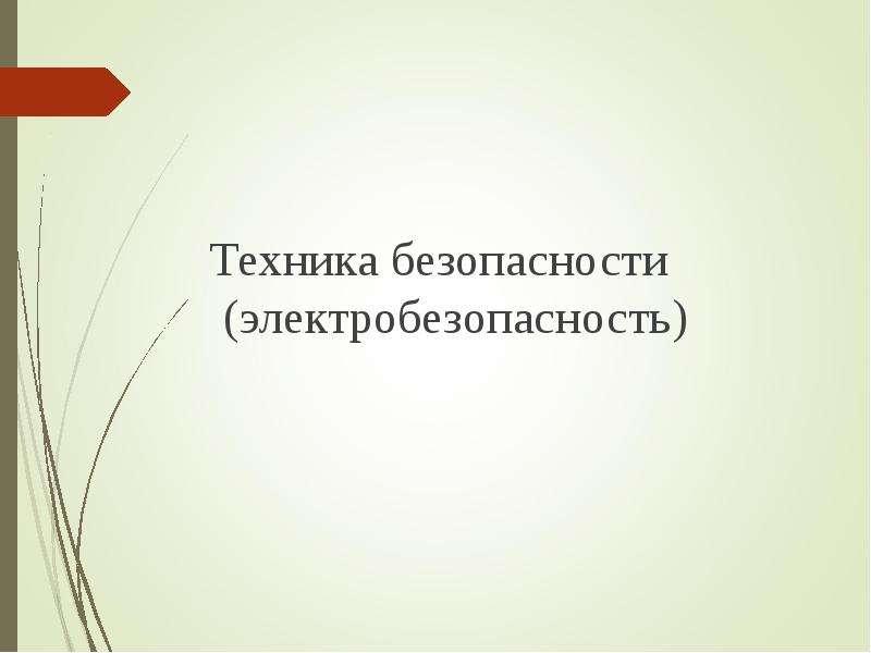 Техника безопасности (электробезопасность)