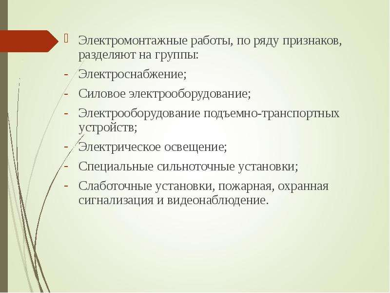 Электромонтажные работы, по ряду признаков, разделяют на группы: Электромонтажные работы, по ряду пр
