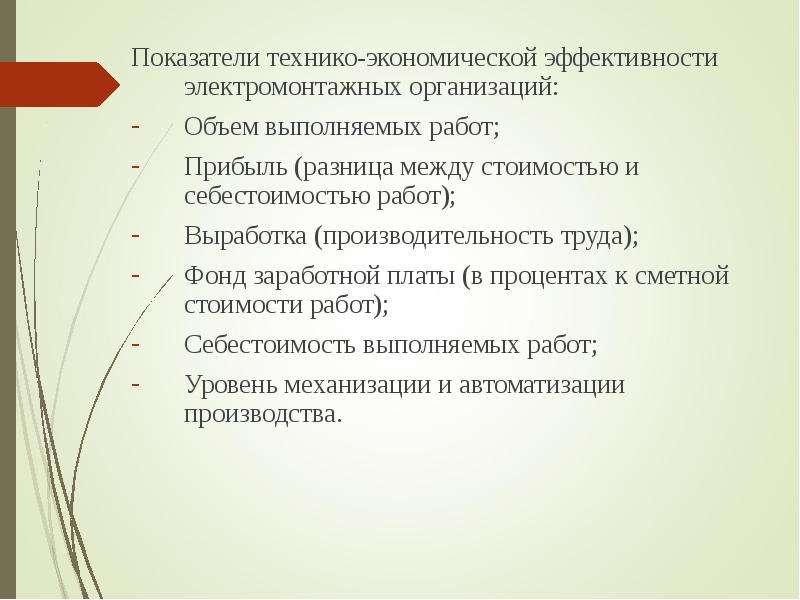 Показатели технико-экономической эффективности электромонтажных организаций: Показатели технико-экон