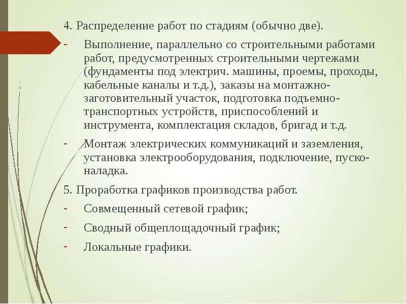 4. Распределение работ по стадиям (обычно две). 4. Распределение работ по стадиям (обычно две). Выпо