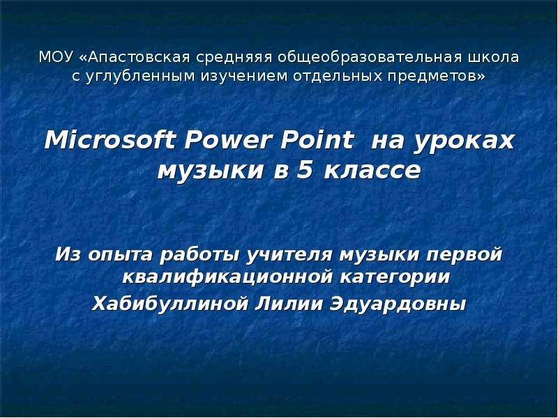 Microsoft Power Point на уроках музыки в 5 классе