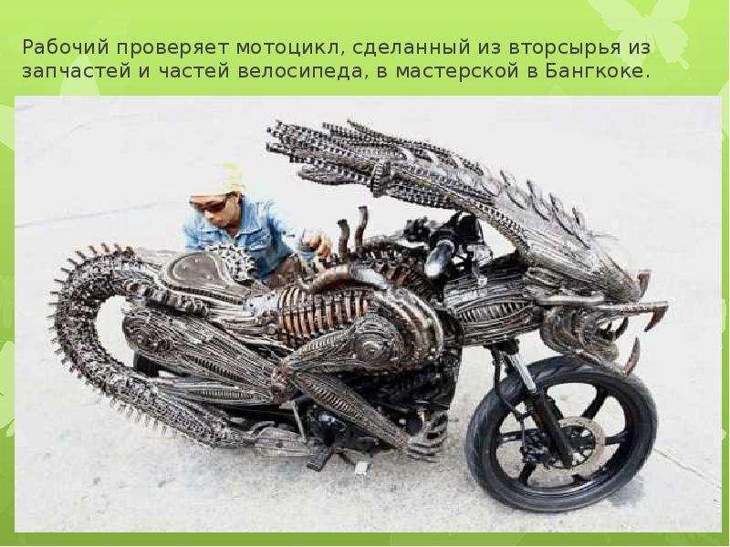 Рабочий проверяет мотоцикл, сделанный из вторсырья из запчастей и частей велосипеда, в мастерской в