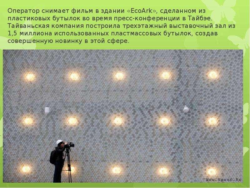 Оператор снимает фильм в здании «EcoArk», сделанном из пластиковых бутылок во время пресс-конференци
