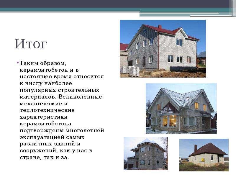 Итог Таким образом, керамзитобетон и в настоящее время относится к числу наиболее популярных строите