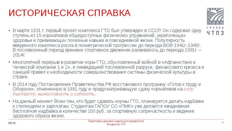 Историческая справка В марте 1931 г. первый проект комплекса ГТО был утвержден в СССР. Он содержал о