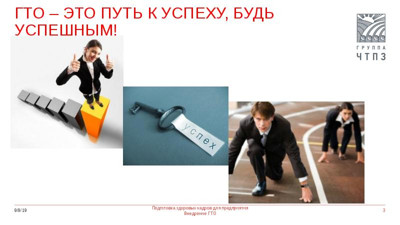 ГТО – это путь к успеху, будь успешным!