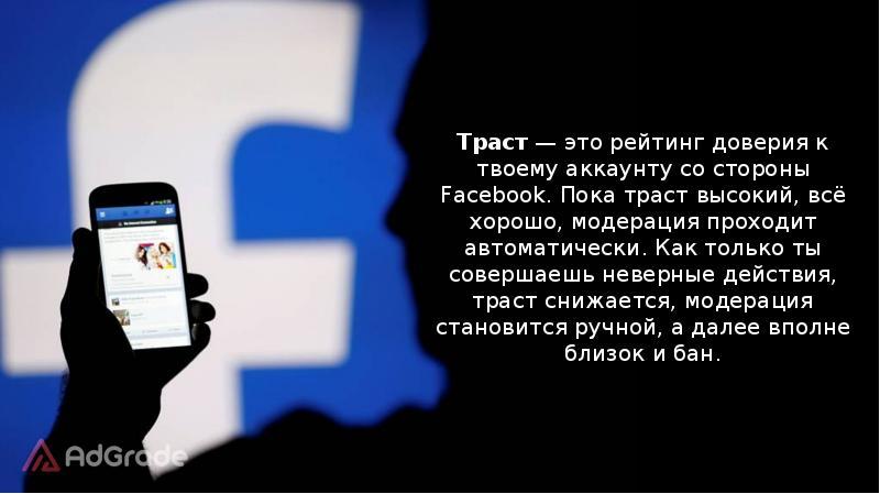 Траст — это рейтинг доверия к твоему аккаунту со стороны Facebook. Пока траст высокий, всё хорошо, м