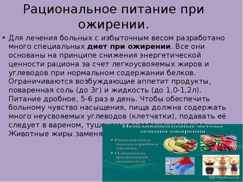 Рациональное питание при ожирении. Для лечения больных с избыточным весом разработано много специаль