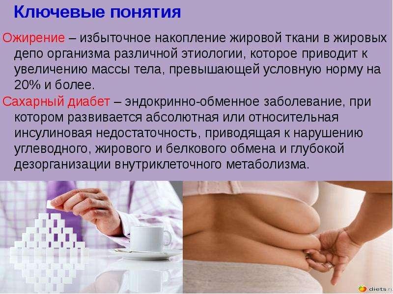 ЛФК и рациональное питание при заболеваниях обмена веществ, слайд 4