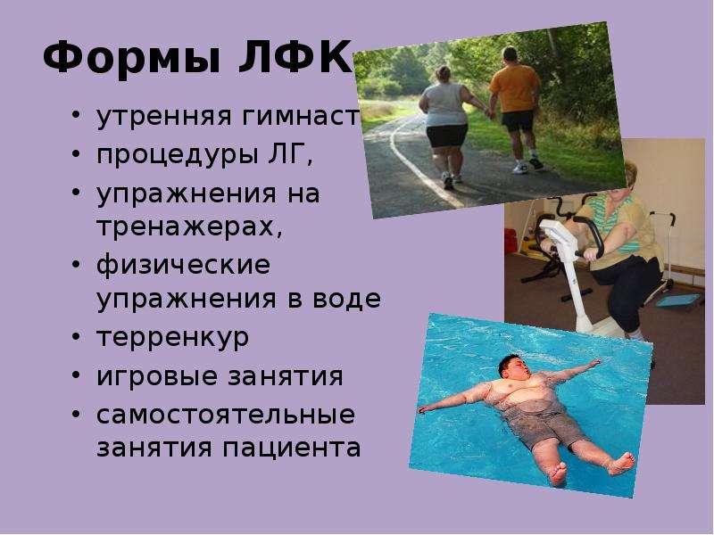 Формы ЛФК утренняя гимнастика, процедуры ЛГ, упражнения на тренажерах, физические упражнения в воде