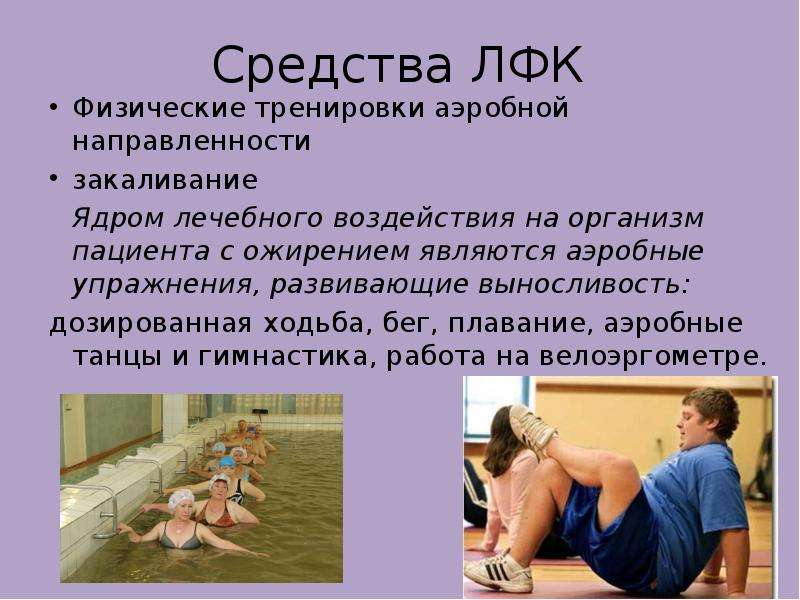 Средства ЛФК Физические тренировки аэробной направленности закаливание Ядром лечебного воздействия н