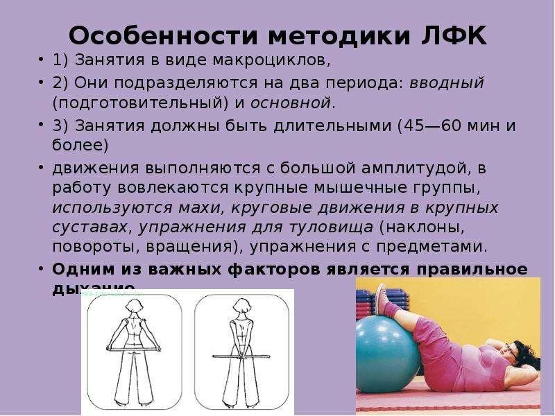 Особенности методики ЛФК 1) Занятия в виде макроциклов, 2) Они подразделяются на два периода: вводны