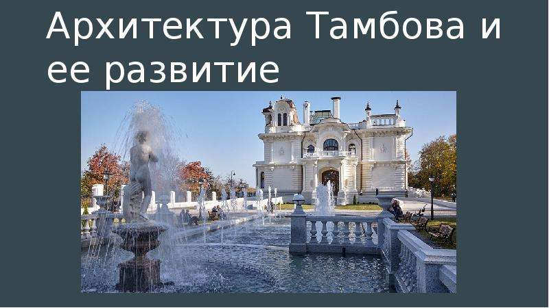 Презентация Архитектура Тамбова и ее развитие