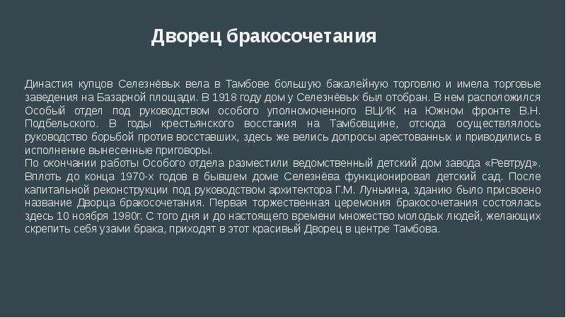 Дворец бракосочетания Династия купцов Селезнёвых вела в Тамбове большую бакалейную торговлю и имела