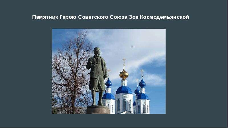 Памятник Герою Советского Союза Зое Космодемьянской