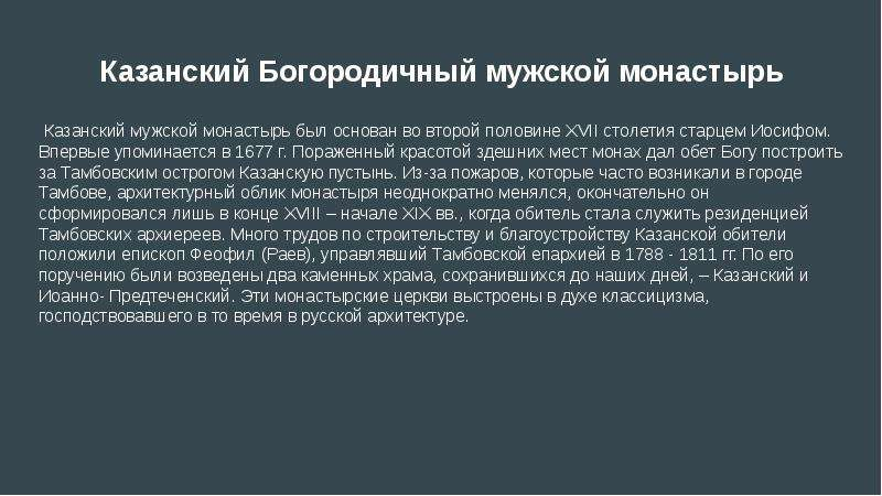 Казанский Богородичный мужской монастырь Казанский мужской монастырь был основан во второй половине