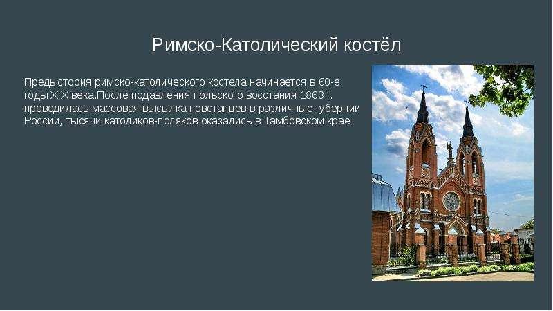 Римско-Католический костёл Предыстория римско-католического костела начинается в 60-е годы XIX века.