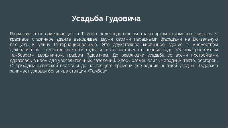 Усадьба Гудовича Внимание всех приезжающих в Тамбов железнодорожным транспортом неизменно привлекает
