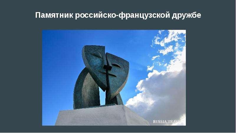 Памятник российско-французской дружбе