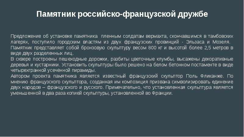 Памятник российско-французской дружбе Предложение об установке памятника пленным солдатам вермахта,