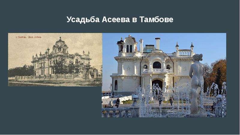 Усадьба Асеева в Тамбове