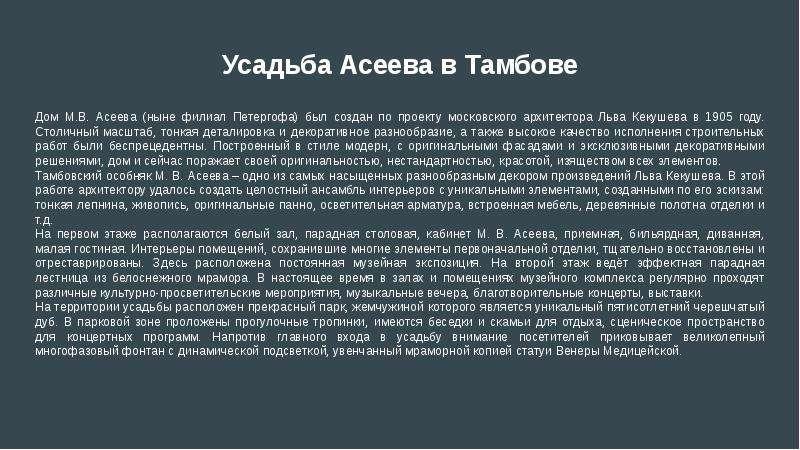 Усадьба Асеева в Тамбове Дом М. В. Асеева (ныне филиал Петергофа) был создан по проекту московского