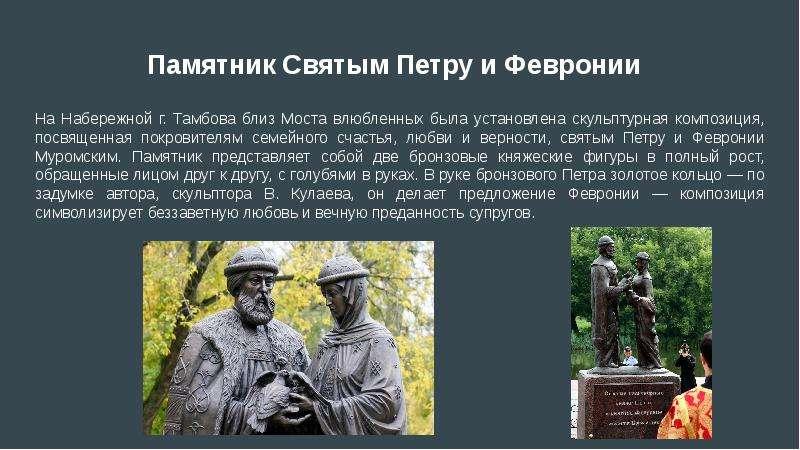 Памятник Святым Петру и Февронии На Набережной г. Тамбова близ Моста влюбленных была установлена ску