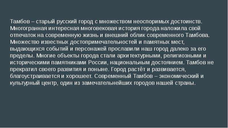 Тамбов – старый русский город с множеством неоспоримых достоинств. Многогранная интересная многовеко