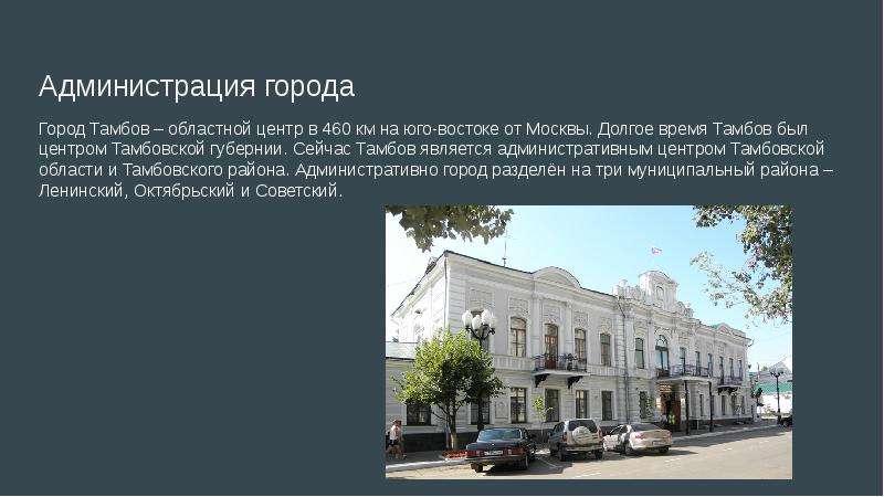 Администрация города Город Тамбов – областной центр в 460 км на юго-востоке от Москвы. Долгое время