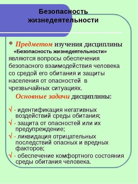 Безопасность жизнедеятельности Предметом изучения дисциплины «Безопасность жизнедеятельности» являют