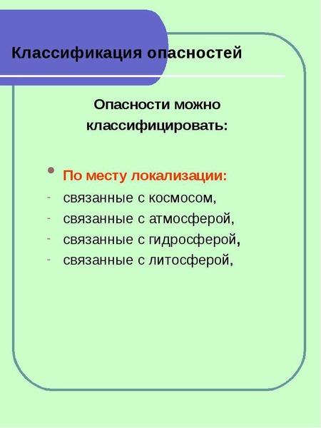 Классификация опасностей Опасности можно классифицировать: По месту локализации: связанные с космосо